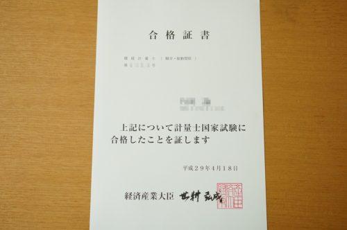 環境計量士合格証書