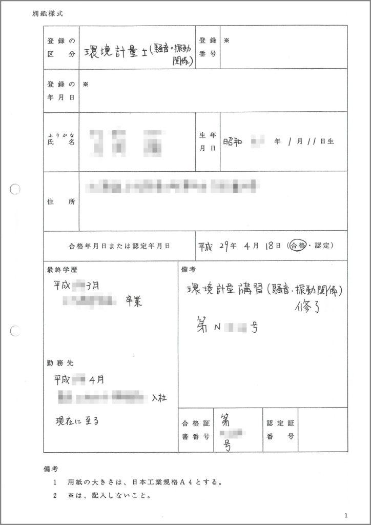 計量士登録申請(別紙様式)