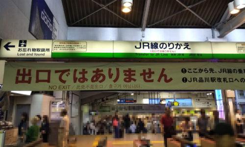 品川駅からJR山手線へ乗り換え
