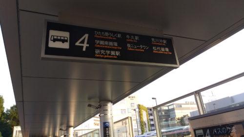 つくば駅、4番バスのりば