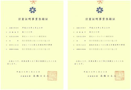 計量証明事業登録証