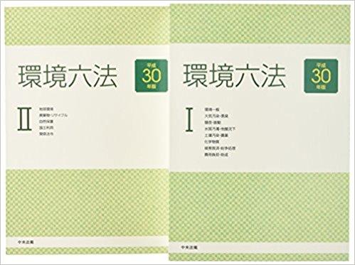 環境六法(平成30年度版)