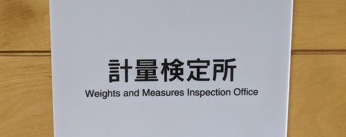 計量検定所